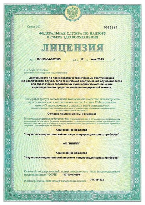 Кремлевская таблетка сибириум